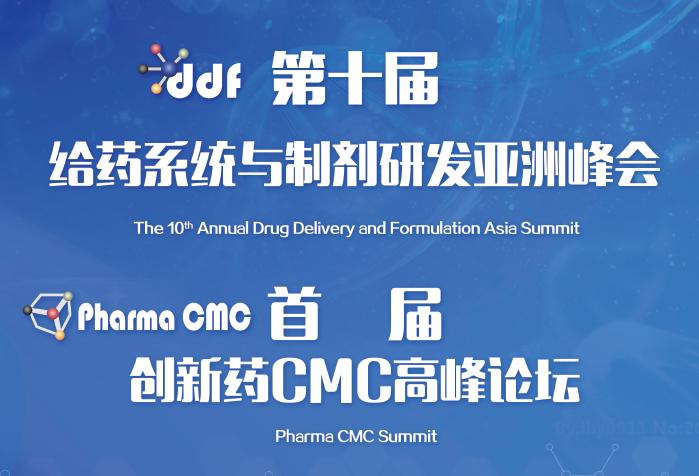 上海亦来赞助承办新型给药系统(DDF2020)&创新药CMC峰会